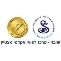 תרגום רפואי לבית חולים שיבא